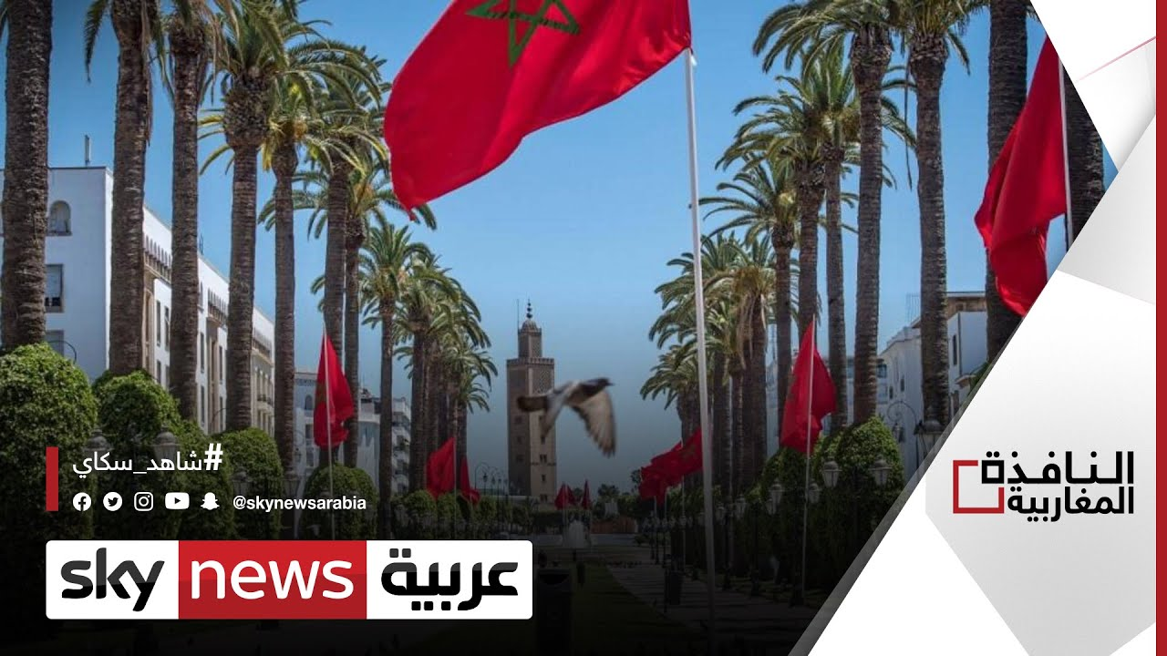المغرب يعزز منظومة مكافحة غسل الأموال وتمويل الإرهاب | #النافذة_المغاربية  - نشر قبل 29 دقيقة