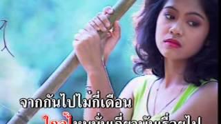 ใจชาย ใจหญิง - ธรรมรัตน์ - อรณี【Karaoke : คาราโอเกะ】