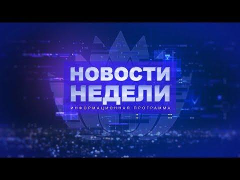 Новости недели 02.09.2019