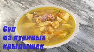 как сварить суп из куриных крылышек с овощами