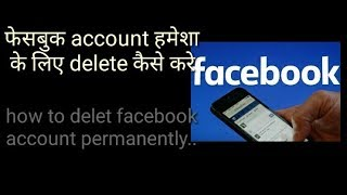 How to Delete Facebook Account Permanently - Easy Way ||By The Tech Tricks||