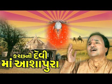 Kutchni Devi Maa Ashapura - Maa Ashapura Gujarati Devotional Songs