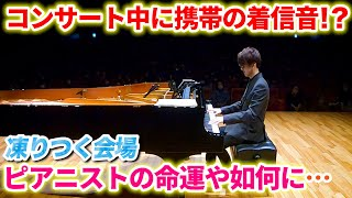 A cell phone ringing during a concert!? How will the pianist get out of this pinch?  [Yomii]