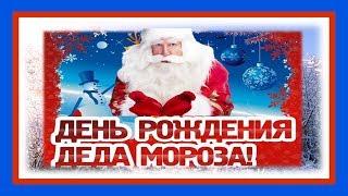#Поздравление ДЕДА МОРОЗА с Днём Рождения! ◕‿◕ День рождения у Дедушки 18 ноября