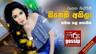 hiru-gossip-exclusive-interview-with-sinethi-akila