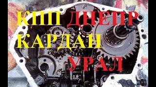 Кпп Днепр и кардан Урал