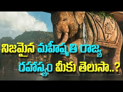 The Real Mahishmati Kingdom - Telugu Mystery Videos