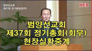 HEB방송 -(현장중계방송)범양선교회 제37회 정기총회…