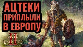 БИТВА ЗА МОРЕ! Ацтеки VS кельты. ACCM vs dogao. Стратегия Age of Empires 2