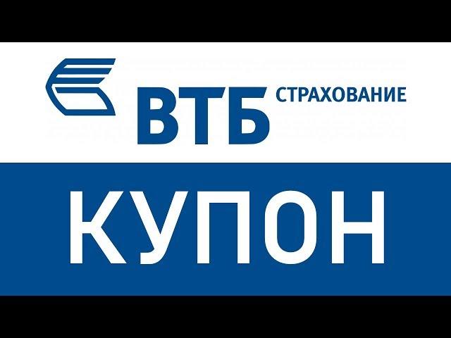 Промокод ВТБ Страхование