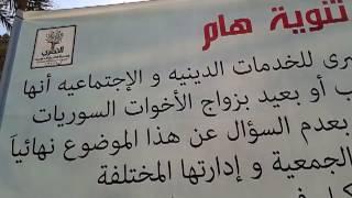 زواج السوريات في مصر