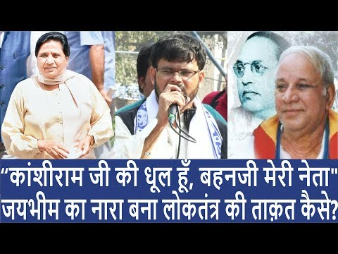 BSP के पूर्व राष्ट्रीय उपाध्यक्ष JAI PRAKASH का जबरदस्त भाषण । क्या हो पाएगी पार्टी में वापसी?