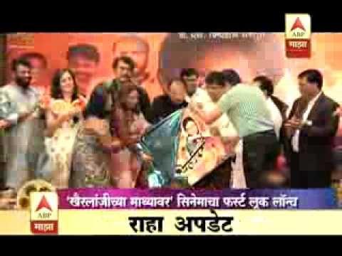 Download Khairlanjichya Mathyawar Marathi Movie Music Launch on ABP Majha