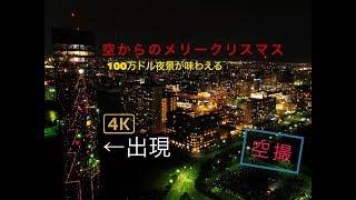 「千葉ポートタワー イルミネーション」ドローン空撮 !【クリスマス タワー出現 】4K  Drone Japan Christmas