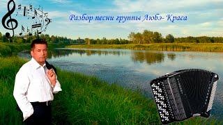Разбор песни Любэ-Краса (Ты неси меня река)