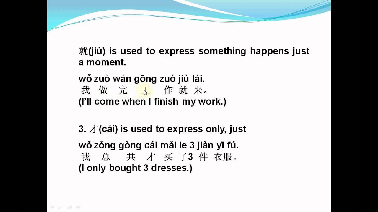 Mandarin Chinese Lesson136 How To Use Ci And Ji To