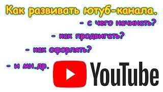 Оформление и развитие канала на ютуб. (01.19г.) Семья Бровченко.