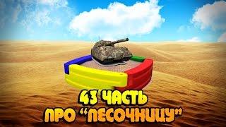 Вся правда о World of Tanks #43