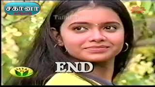 Sahana Final Episode 150 |  2 Hours | TV Serial  |  2003-2004  | Tamil Serial