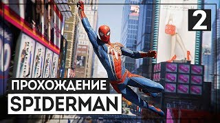 Marvel's Spider-Man #2 - Лаборатория Отто Октавиуса! [PS4 Pro]