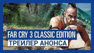 Far Cry 3 Classic Edition: трейлер анонса