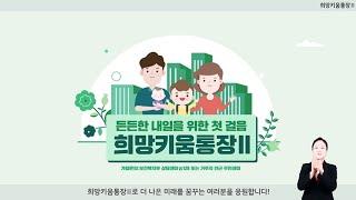 희망키움통장Ⅱ 홍보영상(한국자활복지개발원)
