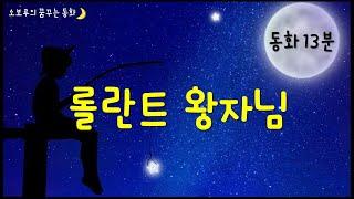 [소보루TV] 롤란트 왕자님- 잠잘때 듣는 동화/잠자리…