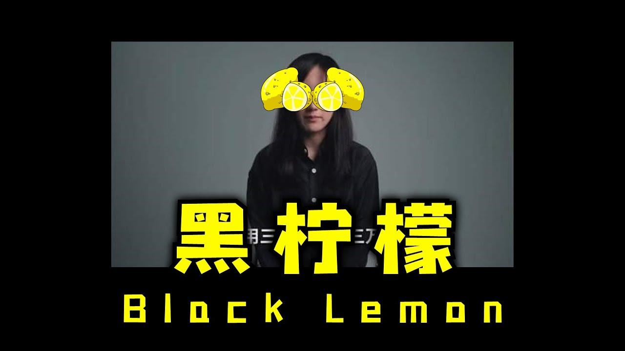 【黑柠檬】(YBB事件Diss Track) | 大马中文说唱
