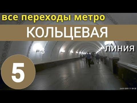 Кольцевая линия метро. Все переходы // 11 августа 2019