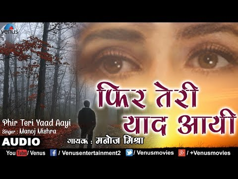 दर्द मे डूबी तेरी याद | फिर तेरी याद आयी | Phir Teri Yaad Aayi | Manoj Mishra | Hindi Sad Song 2017