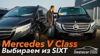 Выбираем Mercedes V Class из SIXT /// Автомобили из Германии
