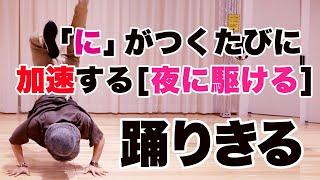 【高速ダンス】どんどん速くなるYOASOBIの曲でEXILE NAOTOがガチダンス