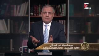 وإن أفتوك: تعريف الحضانة في الاصطلاح .. د. سعد الهلالي