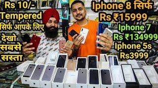 सबसे सस्ता Orignal iphone सिर्फ ₹3499 Iphone 8, 7, 6s | Pubg वाला  सस्ता  फ़ोन