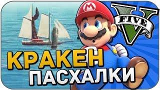 ПАСХАЛКИ - КРАКЕН, GTA V , МАРИО и другое Easter Eggs 4