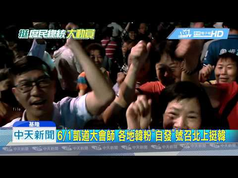 20190527中天新聞 6/1凱道大會師 各地韓粉「自發」號召北上挺韓