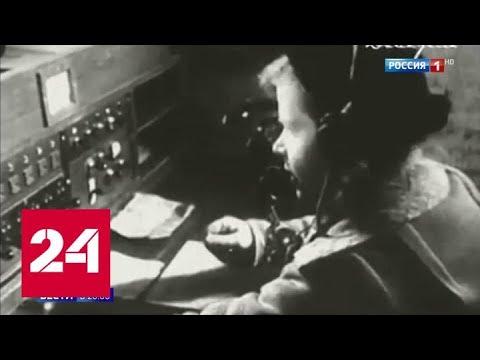 Центральному телеграфу в Москве - 90 лет - Россия 24