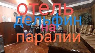Отель ДЕЛЬФИН в Витязево Анапа остался негатив от номера