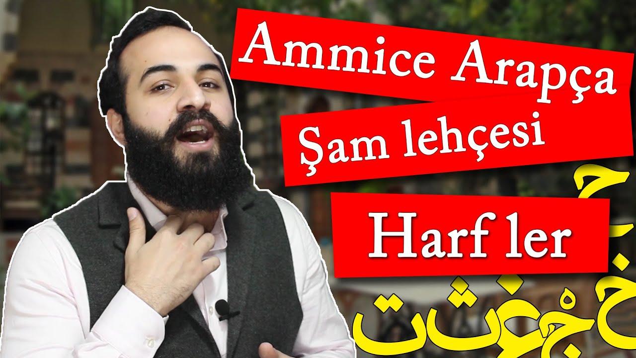 Ammice Arapça /şam lehçesi/ Ders1: Harfler