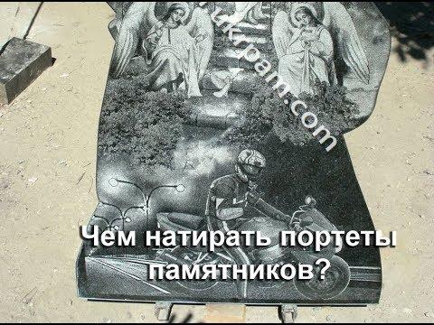 Как обновить памятник из мраморной крошки своими руками