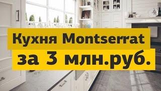 Кухня Montserrat за 3 млн.руб. Обзор эксклюзивной кухни от итальянской фабрики Marchi Cucine
