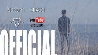 ยังจดจำ - Mixed (OFFICIAL MV)