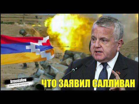 Ироничное заявление посла США о Карабахе: Ереван не обращается за помощью?