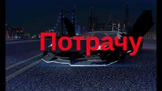 """Клип """"Егор Крид - Потрачу"""" в SAMP!"""