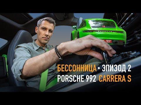 Бессонница #2 — Porsche 911 Carrera S 2019 (992)
