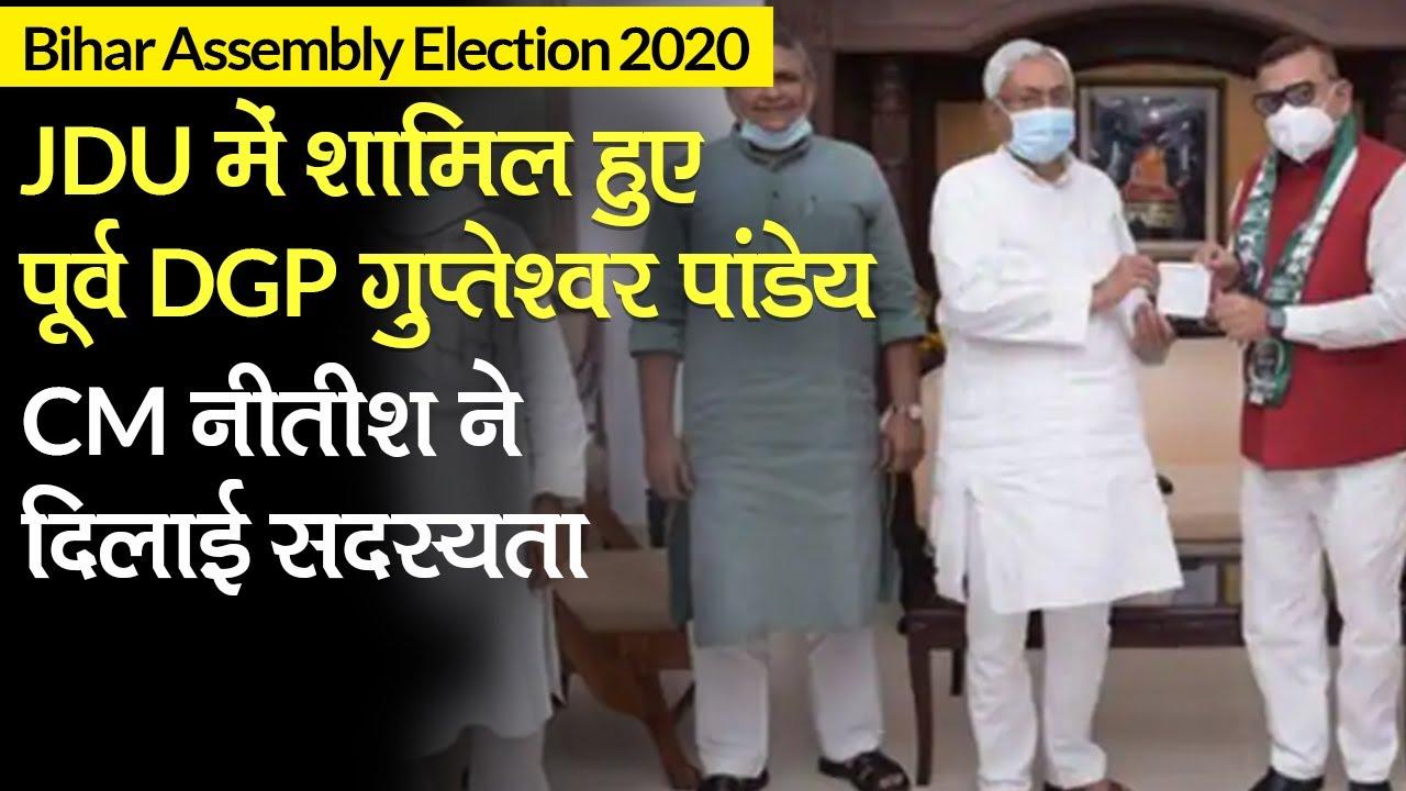 JDU में शामिल हुए पूर्व DGP गुप्तेश्वर पांडेय, बोले- नहीं समझता राजनीति, नीतीश का था बुलावा – Watch video