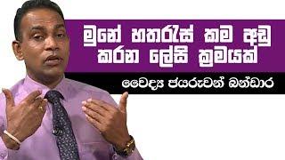 මුනේ හතරැස් කම අඩු කරන ලේසි ක්රමයක්   Piyum Vila   08 - 05 - 2019   Siyatha TV Thumbnail