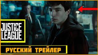 Лига Справедливости - РУССКАЯ ОЗВУЧКА ТРЕЙЛЕРА