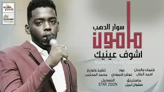 مامون سوار الدهب - اشوف عينيك - جديد الاغاني السودانية 2020