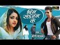 2017 का सबसे रोमांटिक गाना !! Bin Sajan Ke !! बिन साजन के !! Raj Yadav !! Bhojpuri New Song 2017 Mp3